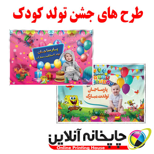 www.chapkhanehonline.ir|طرح های جشن تولد کودک