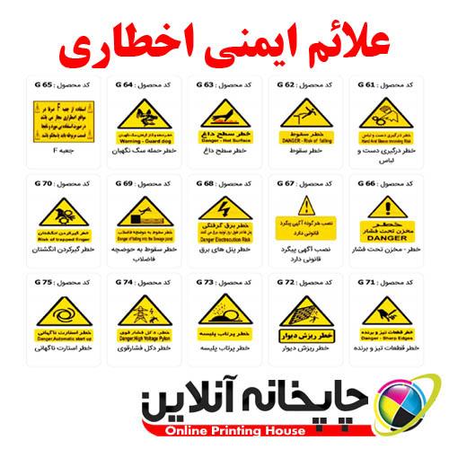 www.chapkhanehonline.ir|علائم ایمنی اخطاری