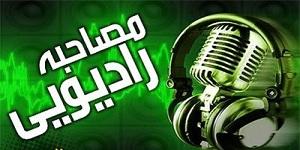 www.chapkhanehonline.ir|مصاحبه رادیویی به مناسبت روز صنعت چاپ