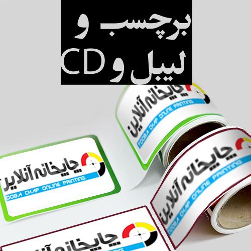www.chapkhanehonline.ir | برچسب و لیبل CD