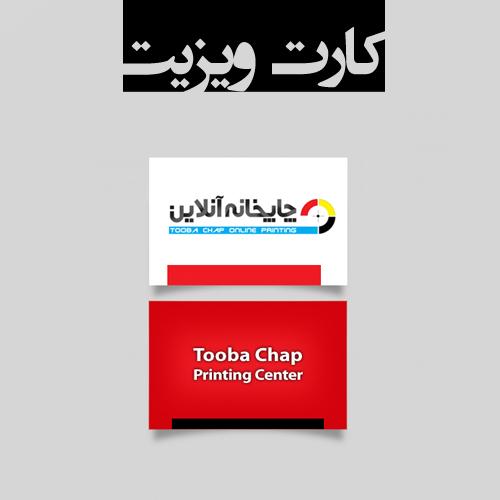www.chapkhanehonline.ir | طرح های لایه باز کارت ویزیت