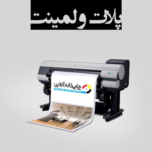 www.chapkhanehonline.ir | پلات و لمینت