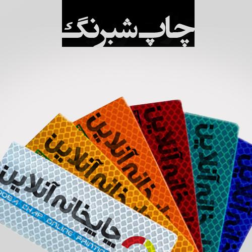 www.chapkhanehonline.ir | چاپ شبرنگ