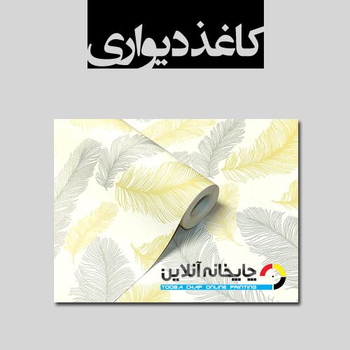www.chapkhanehonline.ir | طرح های کاغذ دیواری