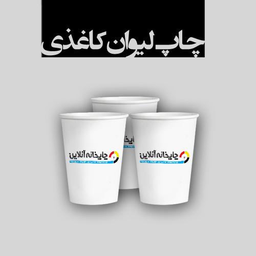 www.chapkhanehonline.ir | لیوان کاغذی