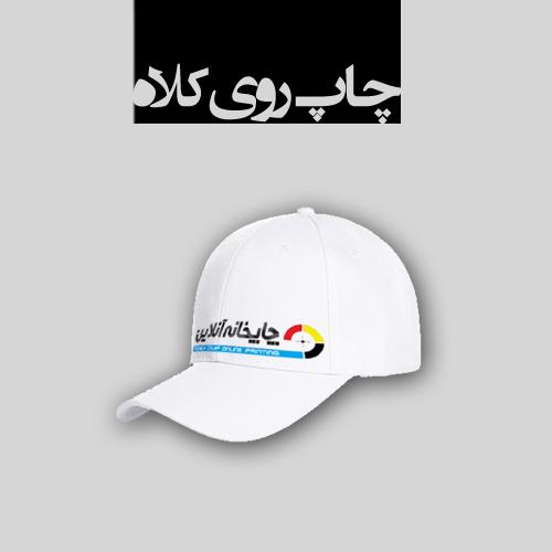 www.chapkhanehonline.ir | کلاه