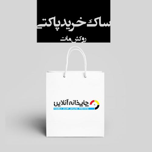 www.chapkhanehonline.ir | ساک خرید پاکتی ( بگ شاپ ) - روکش مات