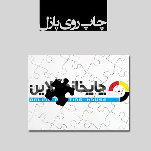 www.chapkhanehonline.ir | پازل