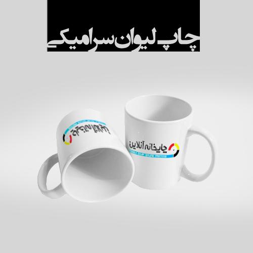www.chapkhanehonline.ir | لیوان