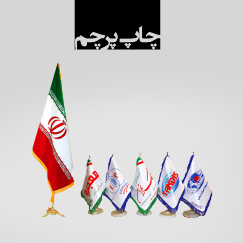 www.chapkhanehonline.ir | چاپ پرچم