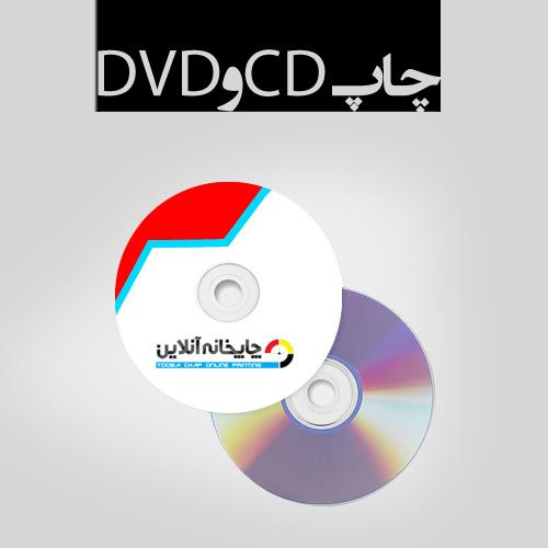 www.chapkhanehonline.ir | چاپ سی دی و دی وی دی