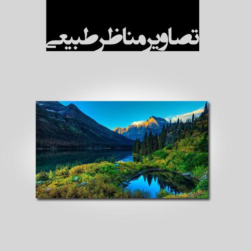 www.chapkhanehonline.ir | مناظر طبیعی