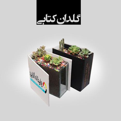 www.chapkhanehonline.ir | گلدان کتابی