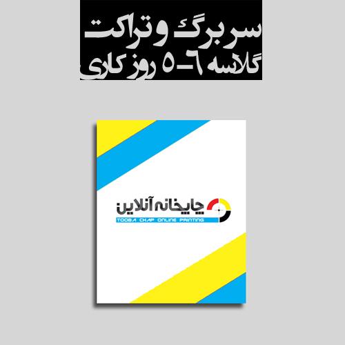 www.chapkhanehonline.ir | گلاسه 135گرم / 6-5 روز کاری