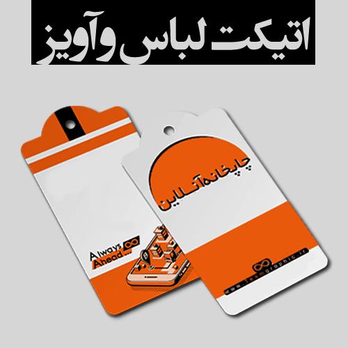 www.chapkhanehonline.ir | اتیکت و آویز لباس