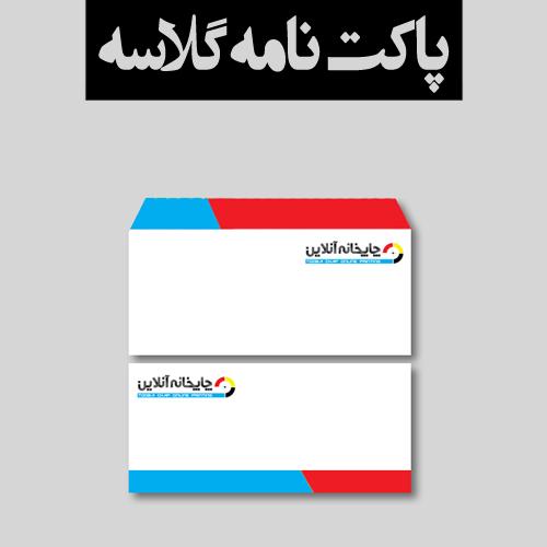 www.chapkhanehonline.ir | فرم عمومی پاکت گلاسه