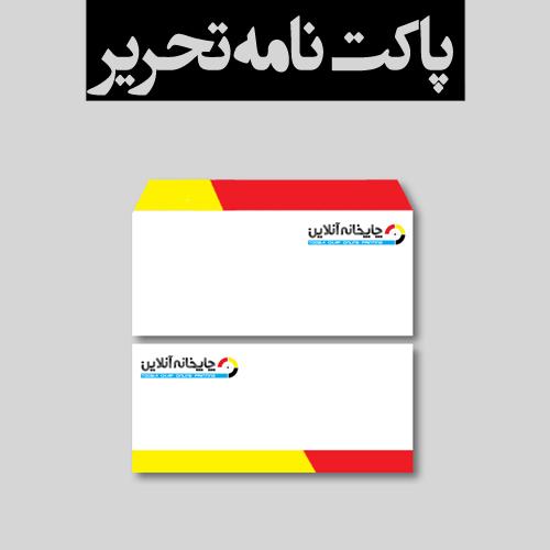 www.chapkhanehonline.ir | فرم عمومی پاکت تحریر
