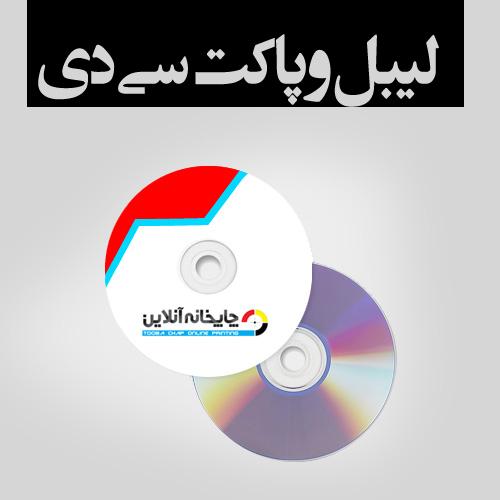 www.chapkhanehonline.ir | لیبل و پاکت سی دی (CD . DVD )