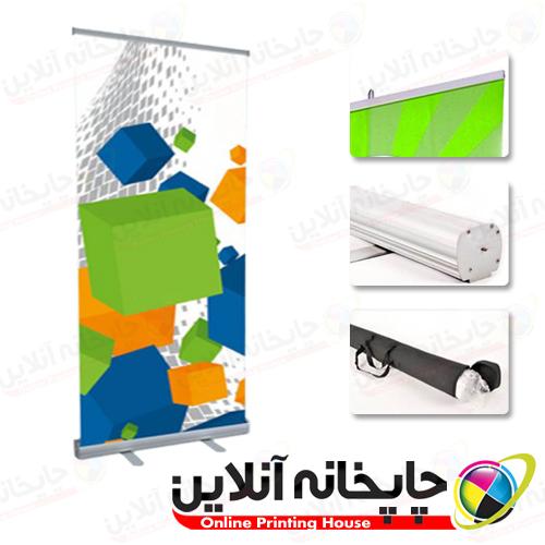 رول آپ ایرانی | www.chapkhanehonline.ir