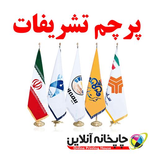 پرچم تشریفات (ساتن معمولی ) با ریشه وسط+پایه | www.chapkhanehonline.ir