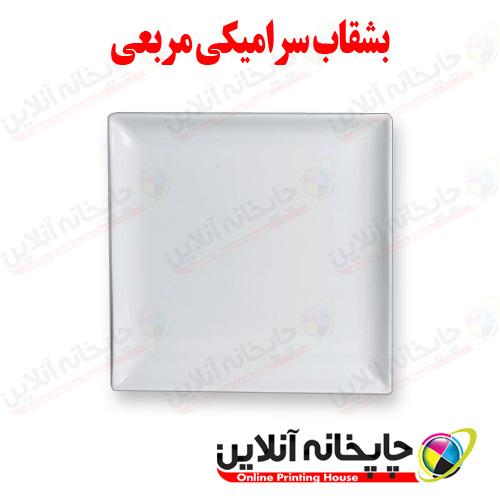 بشقاب سرامیکی مربعی | www.chapkhanehonline.ir