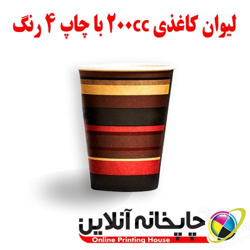 لیوان کاغذی 200cc با چاپ 4 رنگ -1000 عدد | www.chapkhanehonline.ir