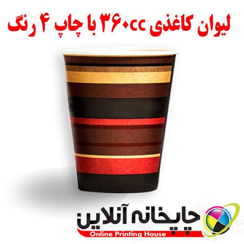 لیوان کاغذی 360cc با چاپ 4 رنگ -1000 عدد | www.chapkhanehonline.ir