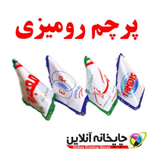 پرچم رومیزی(ساتن آمریکایی) | www.chapkhanehonline.ir