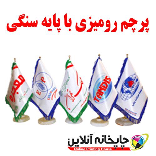 پرچم رومیزی(ساتن آمریکایی) + پایه سنگی | www.chapkhanehonline.ir