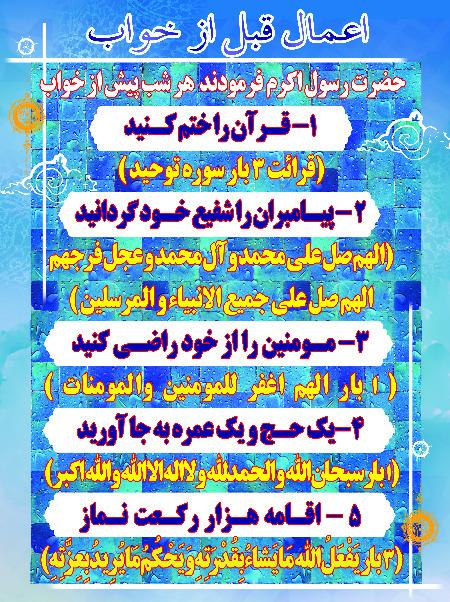 www.chapkhanehonline.ir | تصویر ادعیه 1